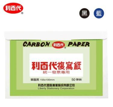 利百代 發票用(單面)複寫紙(50入) CP01