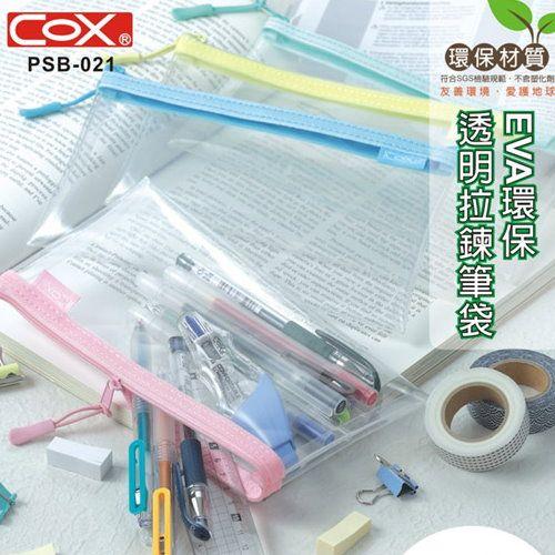 COX 環保透明(筆袋)拉鍊袋 PSB-021
