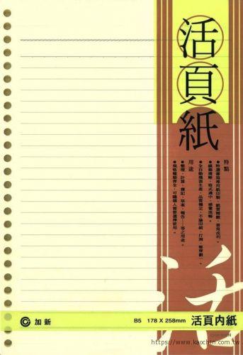 加新 LN18K-26孔米色活頁紙 3LN1826...