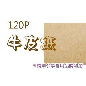 120P牛皮紙(31*43) 全開