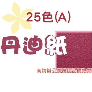 150g全開丹迪紙 (A)