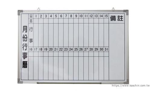 磁性行事曆白板 60*90cm
