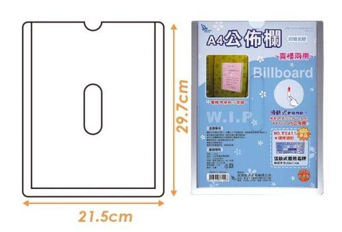 W.I.P A4公布欄(附雙面膠) T3120