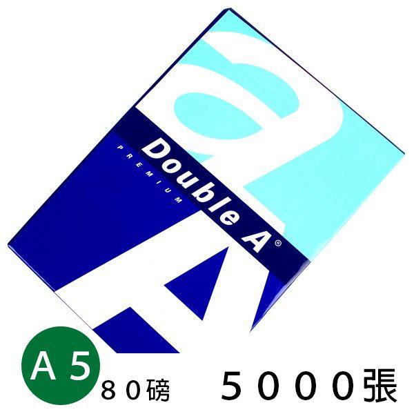 Double A 80P影印紙 A5 (10包/箱)