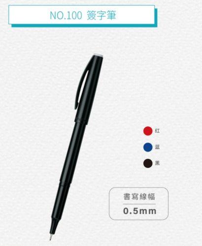 雄獅 極細簽字筆 NO.100