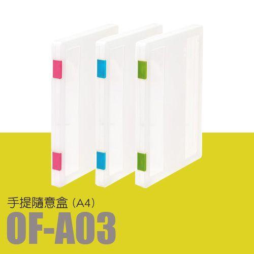 樹德 A4隨意盒 OF-A03