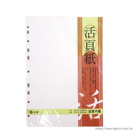 加新 LNA4-11孔空白活頁紙 3LN1111K