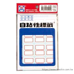 華麗牌自黏標籤WL-1022(紅框)