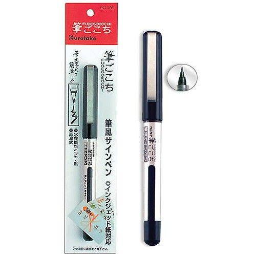 日本吳竹LS1-10筆風攜帶型軟筆